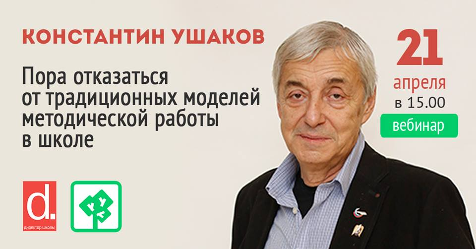 К.М. Ушаков, бесплатный вебинар