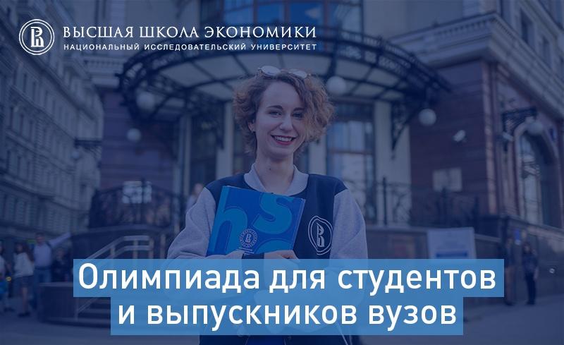 Олимпиада студентов и выпускников «ВЫСШАЯ ЛИГА» пройдет в городе Грозный