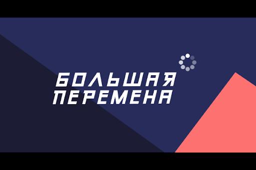 Началась регистрация на всероссийский конкурс для школьников «Большая перемена» 2021