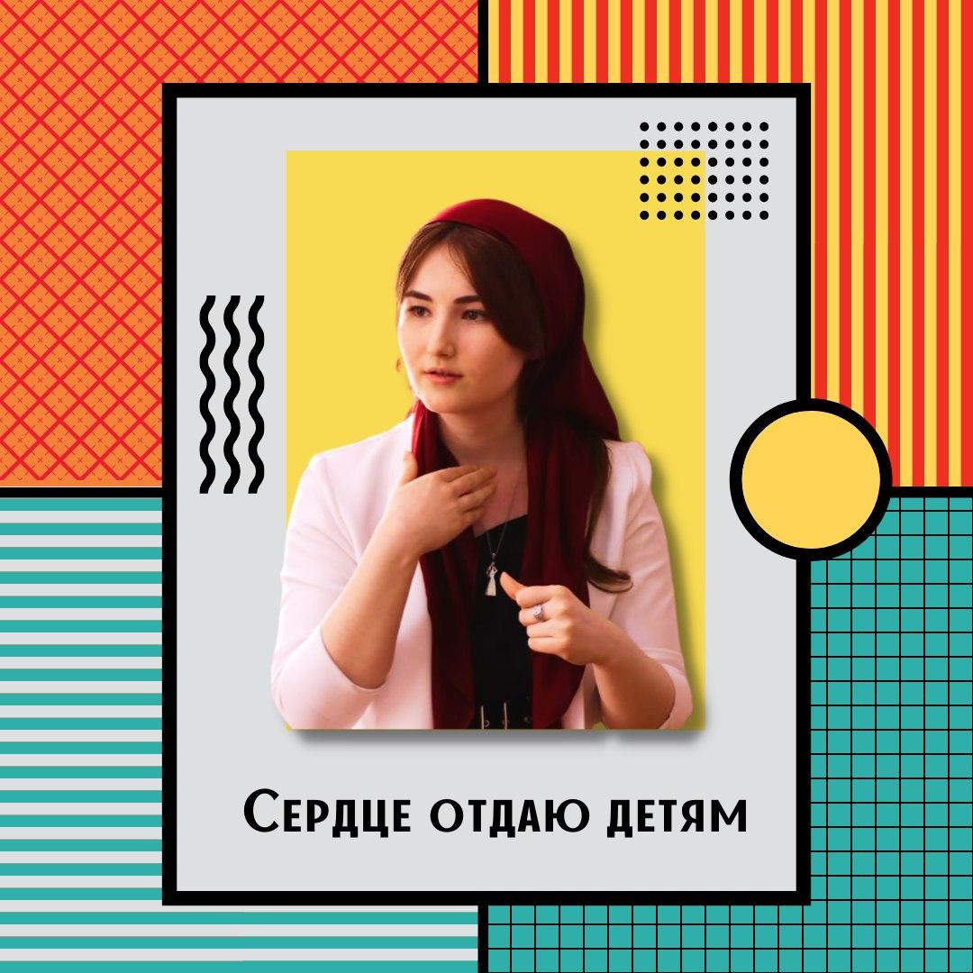 Зулихан Джабраилова - победитель регионального этапа Всероссийского конкурса «Сердце отдаю детям»